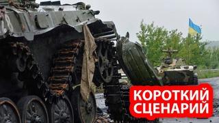 Война будет короткой: Российская армия закроет проект «Украина» в мае