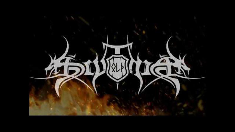 Old Scythia - Срывая Оковы... (2017) [Full Album]