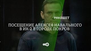Рикошет / Посещение Алексея Навального в ИК 2 в городе Покров //