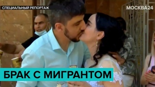 """""""Брак с мигрантом"""". Специальный репортаж - Москва 24"""