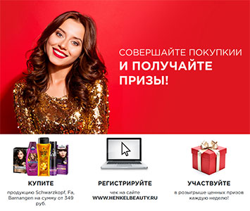 www.henkel.ru зарегистрировать чек в 2019 году
