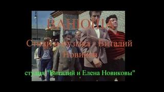 """Гимн Грузчиков """"ВАНЮША!"""""""