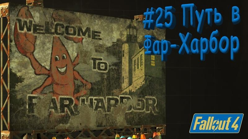 Fallout 4 Прохождение 25 Путь в Фар Харбор