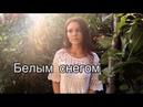 Алиса Супронова - Белым снегом Г. Варшавский/Е. Родыгин