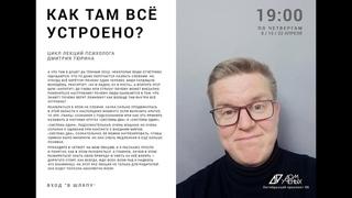 (2) Дмитрий Тюрин «КАК ТАМ ВСЁ УСТРОЕНО?» - цикл лекций по практической психологии