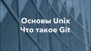 Основы Swift - Unix: 2.1. Что такое Git и зачем он нужен