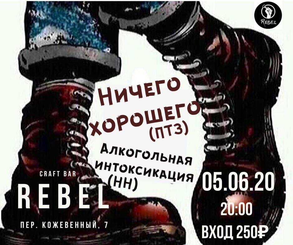 Афиша Нижний Новгород НИЧЕГО ХОРОШЕГО / 5 ИЮНЯ REBEL BAR / НН