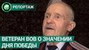Ветеран Великой Отечественной войны рассказал о значении Дня Победы для всей России