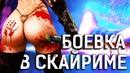 СКАЙРИМ - ТОП 10 МОДОВ НА БОЕВКУ 2019