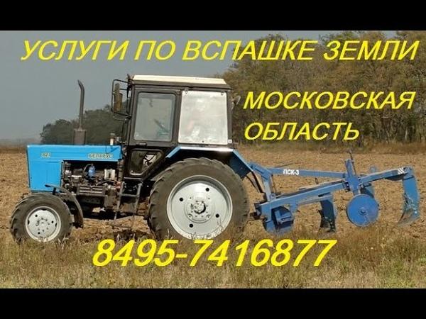 АГРОСЕРВИС 8495 7416877 услуги по вспашке земли Московская обл