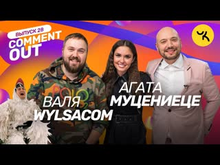 Чикен Карри COMMENT OUT #28 / Wylsacom x Агата Муцениеце