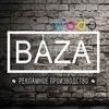 BAZA рекламное производство в Твери