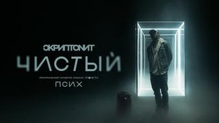 Скриптонит - Чистый (OST «Псих»)