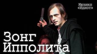 Ярослав Баярунас - Зонг Ипполита (мюзикл «Идиот», )