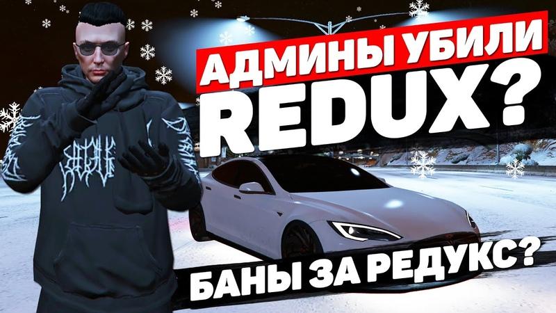БАНЫ ЗА РЕДУКС АДМИНЫ ПОНЕРФИЛИ REDUX НА GTA 5 RP