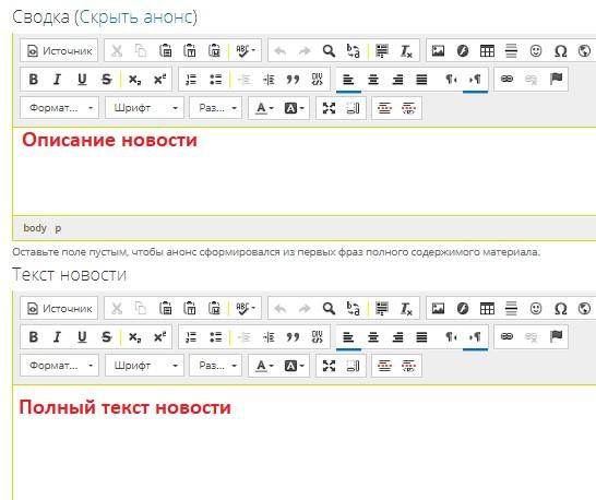 Как ставить новости в Drupal, изображение №6