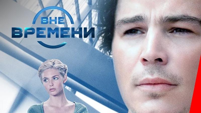 ВНЕ ВРЕМЕНИ 2014 фильм Фантастика