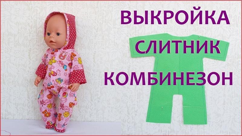 Выкройка слитник комбинезон с капюшоном для Беби Бон Pattern romper with a hood for Baby Bon