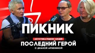 Пикник // Последний герой с Дианой Арбениной // НАШЕ