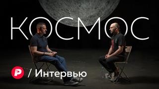 Где русский Илон Маск и почему в космонавты не возьмут с тату / Редакция / Интервью