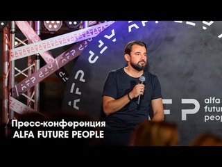 ALFA FUTURE PEOPLE — ПРЕСС КОНФЕРЕНЦИЯ 2019