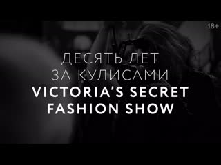Выставка «Рассел Джеймс. Десять лет за кулисами Victoria's Secret Fashion Show»