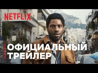 Беккет | Официальный трейлер | Netflix