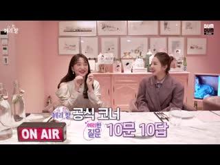 201207 Yeri (Red Velvet) @ 'Yeri's Room'