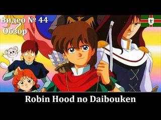 Видеообзор: Robin Hood no Daibouken (Забытая сказка из начала 90-х от забытой всеми студии)