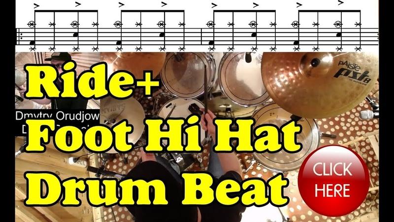 Beginner Drum Groove 1 Coordination Drum Lesson Drum Beat Ride Cimbal Foot Hi Hat
