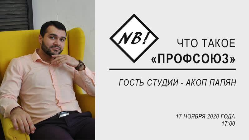 NB Что такое Профсоюз Гость студии Акоп Папян