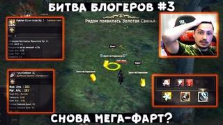 битва блогеров #3 профа фринта пушка агатионы | Lineage 2 essence 2021