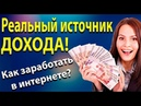 как заработать деньги в интернете. заработок от 1000 руб с vtope. заработок в интернете на автомате