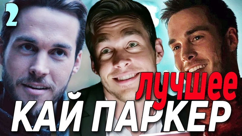 КАЙ ПАРКЕР ЛУЧШЕЕ 2 Дневники вампира и Наследие