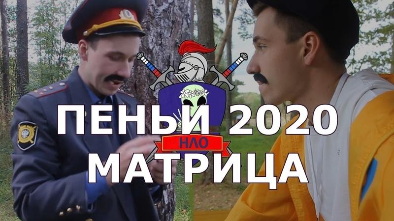 ПЕНЬИ ЛЕТО 2020 Новости Лотошинского округа НЛО Трейлер Матрица