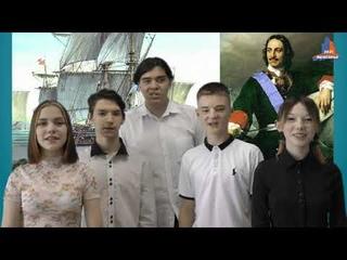 Познавательная онлайн программа «Россия – морская держава».