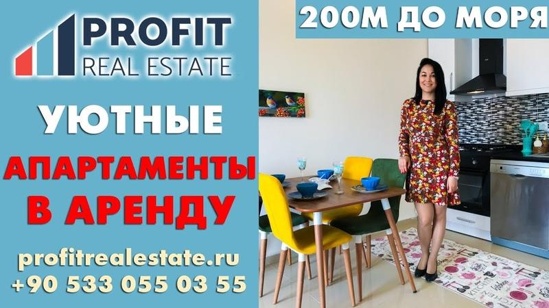 Аренда квартиры в Турции Апартаменты в аренду в Алании Махмутлар для незабываемого отдыха