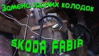 Замена задних колодок Skoda Fabia \\ Регулировка ручника
