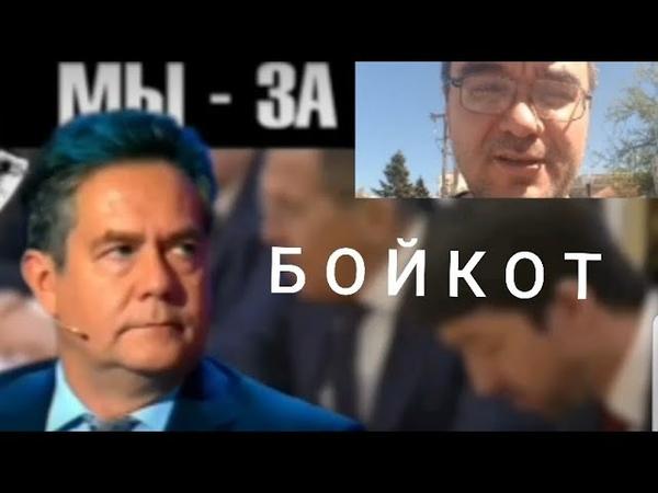 Агент Платошкин разоблачен. Мелихова, Вислобокова, Рохлина, Навальный, Ройзман - ЗА БОЙКОТ
