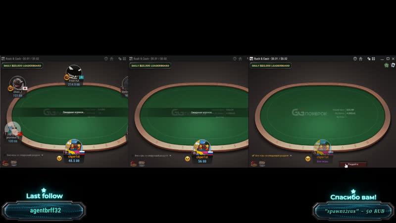 Катаем микро лимиты на ПокерОК Пан или пропал