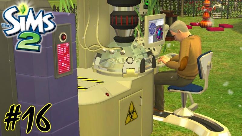 ЛЕКАРСТВО ОТ ВИРУСА - The Sims 2 Семья Гот и другие 16.