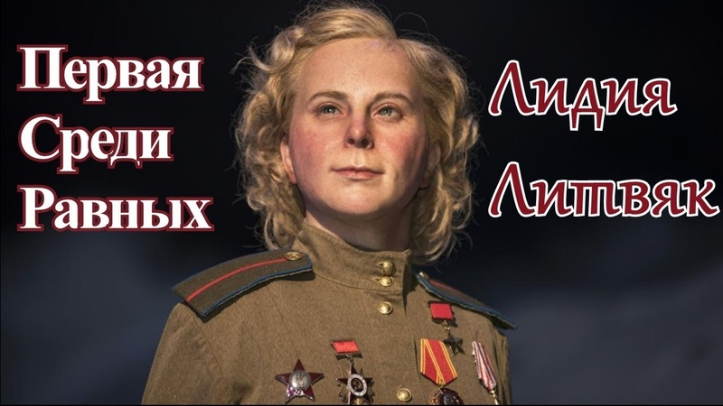 Белая Лилия Сталинграда лётчик ас Лидия Литвяк Первая в мире по числу воздушных побед среди женщин