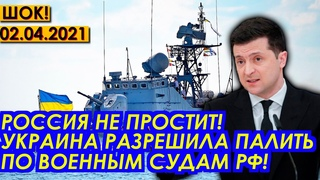 ЖÉСТЬ!  Россия не простит! Украина позволила ВСУ палить по военным судам РФ в Азовском море