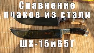 Узбекский нож из стали 65Г или ШХ-15   Какой выбрать?   Рассказываю плюсы и минусы  
