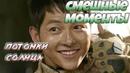 Смешные моменты часть 1💕 Потомки Солнца 💕 The Descendants of the Sun 💕 SongJoongKi 💕 JinGoo 💕
