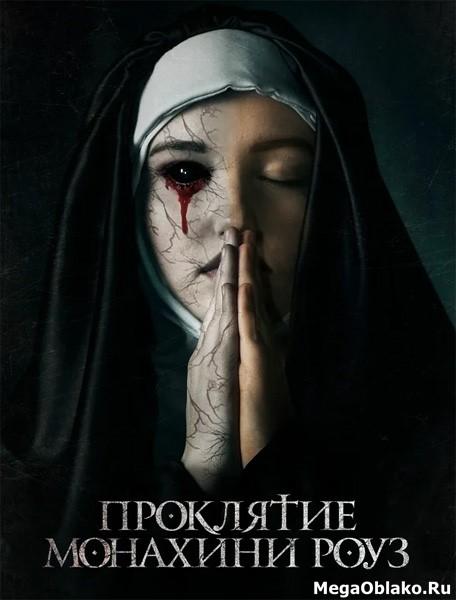 Проклятие монахини Роуз / The Dawn (2019/WEB-DL/WEB-DLRip)