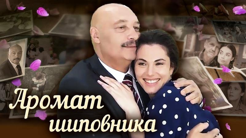 Семейная сага сериал 🌸 Аромат шиповника 9 16 серии @СМОТРИМ Русские сериалы