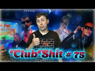 ClubShit #75 - [Диво дивное, чудо чудное]