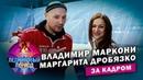 Подсмотрено на тренировке. Владимир Маркони и Маргарита Дробязко. Ледниковый период. За кадром