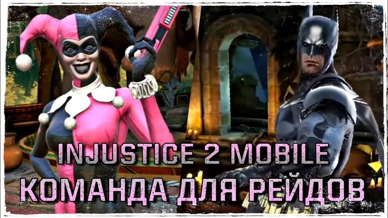 Injustice 2 Mobile ТОПОВАЯ Команда Для Рейдов Бэтмен Харли Плющ Инджастис 2 Мобайл Team for Raid